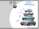 BMW 7 series 23rd anniversary wallpaper
